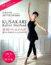 DVD>草刈バレエメソッド美ラインを作るダンス・エクササイズ (<DVD>) [ 草刈民代 ]