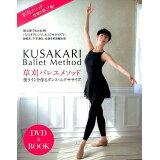 DVD>草刈バレエメソッド美ラインを作るダンス・エクササイズ (<DVD>)