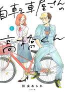 自転車屋さんの高橋くん(1巻)