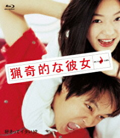 猟奇的な彼女【Blu-ray】 [ チョン・ジヒョン[鄭志賢] ]