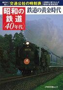 【バーゲン本】昭和の鉄道 40年代 鉄道の黄金時代