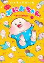 ぷにぷにぷにおちゃん 〜赤ちゃん観察日記〜(1) (ワイドKC) [ にくきゅうぷにお ]