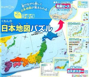 くもんの日本地図パズル 遊びながら楽しく日本地図が覚えられる! ([教育用品] KUMON TOY身につくシリーズちしき)