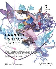 GRANBLUE FANTASY The Animation Season 2 3(完全生産限定版) [ 小野友樹 ]