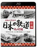 昭和の原風景 日本の鉄道 九州編 前編 〜昭和30年代・あの頃の鉄道と人々の風景〜【Blu-ray】