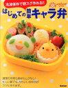 はじめての簡単キャラ弁 冷凍保存で朝スグ作れる!! (ラクラクかんたんベストレシピシリーズ)