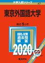 東京外国語大学 2020年版;No.47 (大学入試シリーズ) [ 教学社編集部 ]
