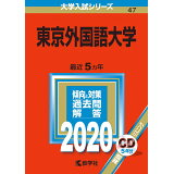 東京外国語大学(2020) (大学入試シリーズ)