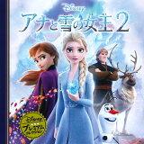 アナと雪の女王2 (ディズニー・プレミアム・コレクション)