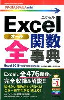 Excel全関数事典
