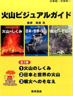 火山ビジュアルガイド(全3巻セット)