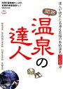 関西温泉の達人 達人が惚れた名湯&至福の本格温泉105湯 (ぴあmook関西)