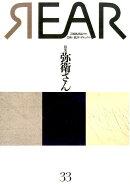 REAR(33(2014))