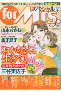 forMrs.SPECIAL(フォアミセススペシャル)2013年03月号[雑誌]