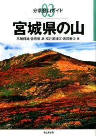 宮城県の山 (分県登山ガイド) [ 早川輝雄 ]