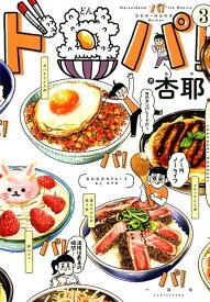 ド丼パ!(3) [ 杏耶 ]