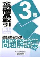 銀行業務検定試験金融商品取引3級問題解説集(2019年6月受験用)