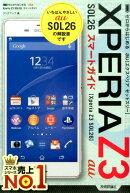 au XPERIA Z3 SOL26スマートガイド
