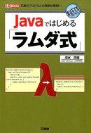 Javaではじめる「ラムダ式」