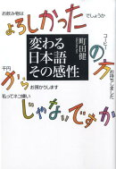 変わる日本語その感性