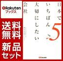 日本でいちばん大切にしたい会社 1-5巻セット