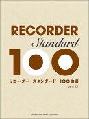 リコーダー スタンダード100曲選