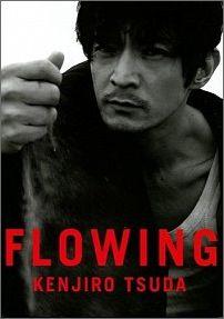 津田健次郎flowing [ 浦田大作 ]