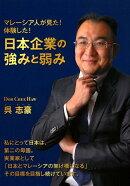 マレーシア人が見た!体験した!日本企業の強みと弱み