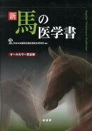 新馬の医学書