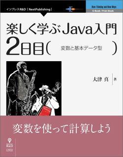 【POD】楽しく学ぶJava入門[2日目]変数と基本データ型