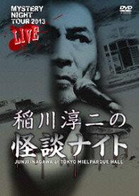 MYSTERY NIGHT TOUR 2013 稲川淳二の怪談ナイト ライブ盤 [ 稲川淳二 ]