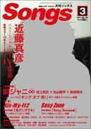 月刊 Songs (ソングス) 2014年 03月号 [雑誌]