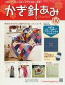 週刊 かぎ針あみ 2014年 3/12号 [雑誌]