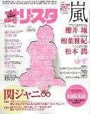 オリ☆スタ 2014年 3/3号 [雑誌]