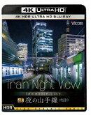 ビコム 4K UHD展望シリーズ Train Night View 夜の山手線 4K HDR 内回り(4K ULTRA HD)