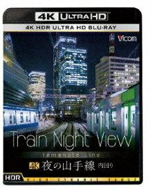 Train Night View 夜の山手線 4K HDR 内回り(4K ULTRA HD)
