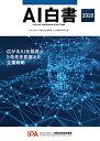 AI白書 2020 [ 独立行政法人情報処理推進機構 AI白書編集委員会 ]