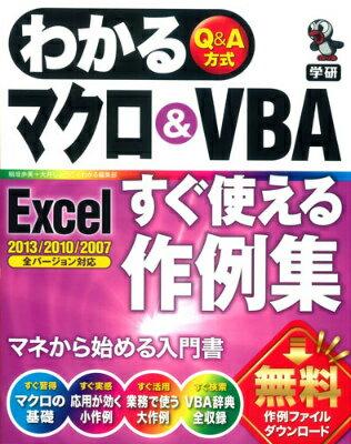 わかるマクロ&VBA Excelすぐ使える作例集 Q&A方式 [ 稲垣歩美 ]