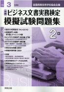 全商ビジネス文書実務検定模擬試験問題集2級(令和3年度版)