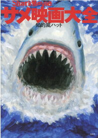 サメ映画大全 [ 知的風ハット ]