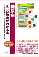 【POD】糖尿病 : 正しい治療がわかる本