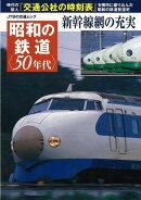 【バーゲン本】昭和の鉄道 50年代 新幹線網の充実