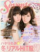 SEVENTEEN (セブンティーン) 2014年 03月号 [雑誌]