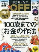日経おとなの OFF (オフ) 2014年 03月号 [雑誌]