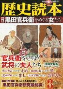 歴史読本 2014年 03月号 [雑誌]