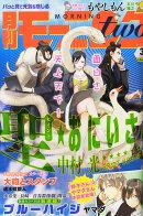 月刊 モーニング two (ツー) 2014年 3/2号 [雑誌]
