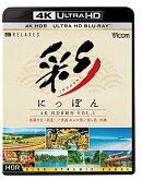 彩(IRODORI)にっぽん 4K HDR 紀行 Vol.1 [Ultra HD Blu-ray] 美瑛の丘・初夏 青森ねぶた祭 美ら島・沖縄【4K ULTRA …