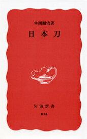 日本刀 (岩波新書) [ 本間 順治 ]