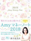 豊かさとお金に愛されるAmy Money Note(2018)