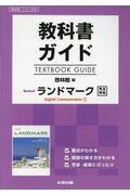 教科書ガイド啓林館版ランドマークEnglish Communication 1完